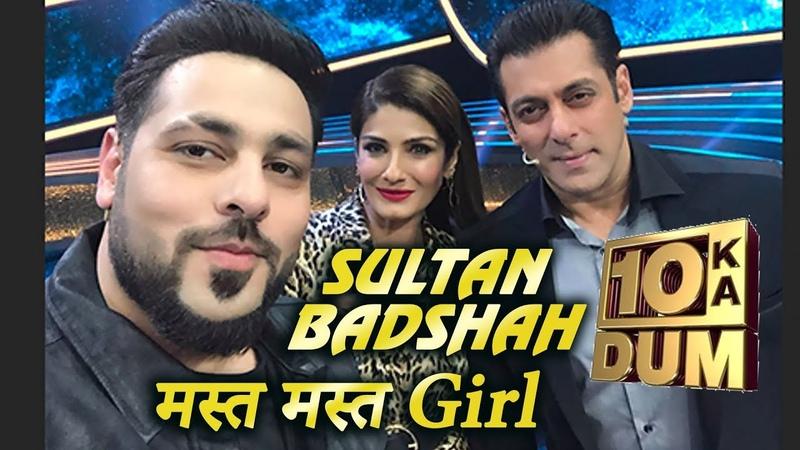 Salman Khan Raveena Tandon 10 साल बाद होंगे फिर से एक साथ Dus Ka Dum से   Badshah करेंग