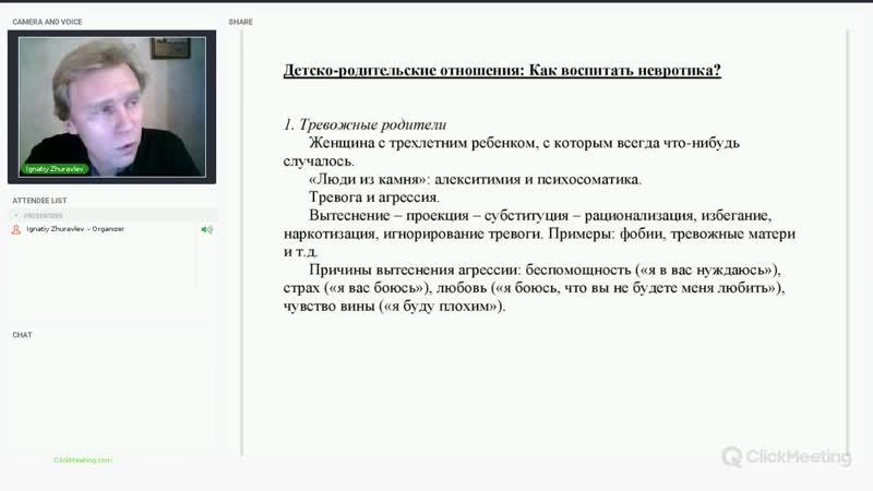Тревожные родители, отвергнутые дети (врач Игнатий Журавлев)