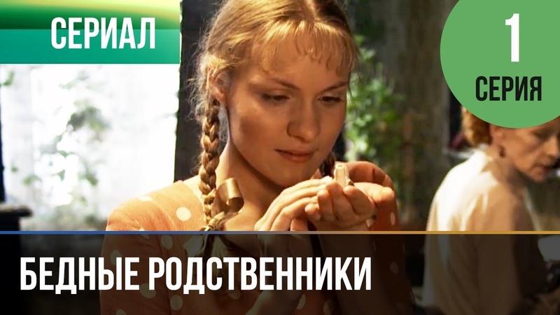 ▶️ Бедные родственники 1 серия Сериал 2012 Мелодрама