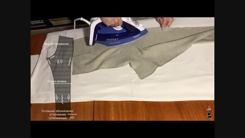 Влажно тепловая обработка брюк