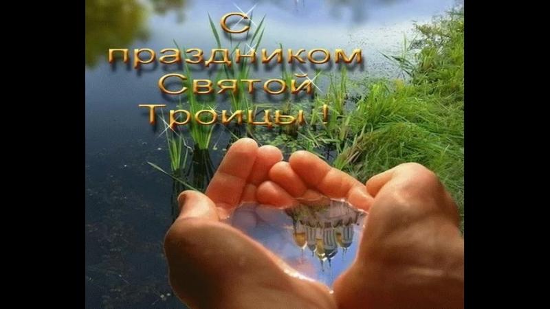 Особый день, особый праздник - Святая Троица пришла! И много пожеланий разных - любви душевного тепла! Тебе желаю вдохновения, п