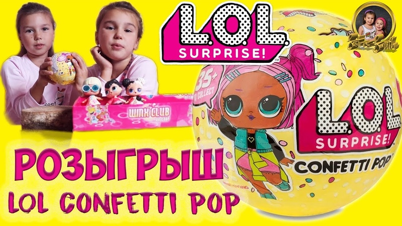 LOL Confetti POP SUPRISE SERIES 3 КУКЛЫ ЛОЛ КОНКУРС/Sisters Smith