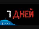 Red Dead Redemption 2   7 дней