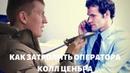 Алексей Щербаков - Как затролить звонящих чужаков