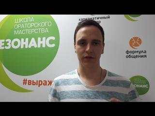 Отзыв Борислава Рязанова