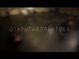 ОТКРЫТАЯ ПРАКТИКА   Танцевальная студия