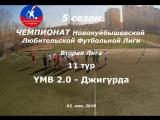 5 сезон Вторая Лига 11 тур Джигурда - YMB 2.0 02.05.2018