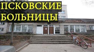 Псковские больницы выживает сильнейший