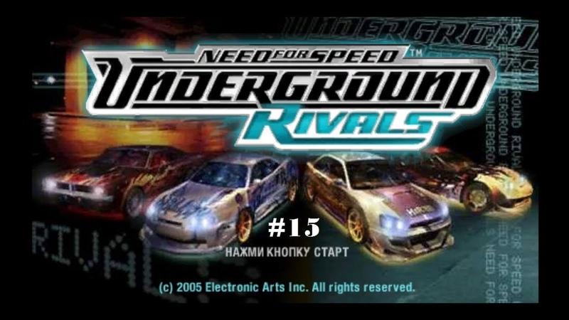 Прохождение Need For Speed Underground Rivals (PSP) 15 Тазик, Мустанги, и Супрёнок