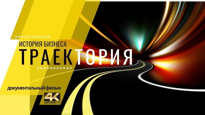 Документальный фильм ТРАЕКТОРИЯ » Freewka.com - Смотреть онлайн в хорощем качестве