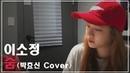 SO JUNG LADIES CODE BREATH PARK HYO SHIN COVER
