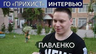 Стример сирота Иван Павленко. Не ищи повода для добрых дел