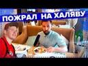 Как бесплатно поесть в любом ресторане / Фуд Блогер Негодяй Тв / Вджобыватели / Евгений Ширяев
