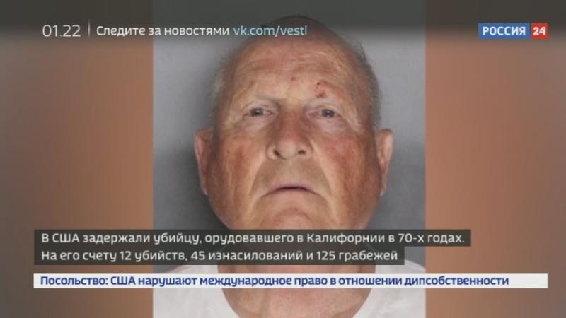 Новости на Россия 24 • Экс-полицейский в США оказался серийным убийцей