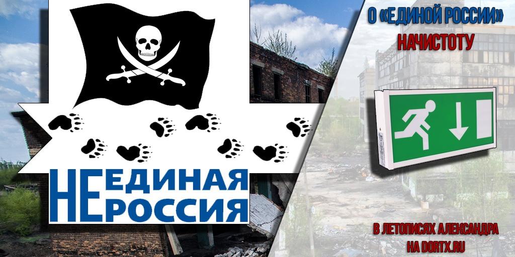 В Единой России тоже есть хорошие люди