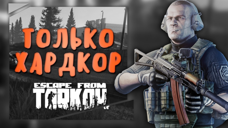 📢Escape From Tarkov. Squad tactics. Private military company «1st»