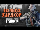 📢Escape From Tarkov. Squad tactics. Private military company «1st»