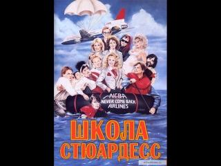 Школа стюардесс / Stewardess School. 1986. Михалев. VHS