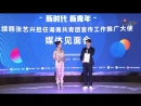 180920 EXO Lay Yixing @ Hunan Youth League Promotional Ceremony