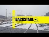 Макс Барских Сделай громче Backstage. PART 2
