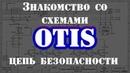 Схемы OTIS Питание 110 вольт ЦЕПЬ БЕЗОПАСНОСТИ Серия 3