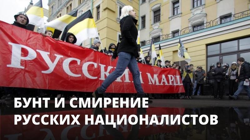 Бунт и смирение русских националистов