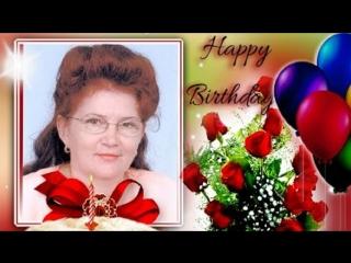 С Днем рождения, дорогая Зоя Васильевна!!!