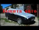 Защитный тент чехол для автомобиля Taitian