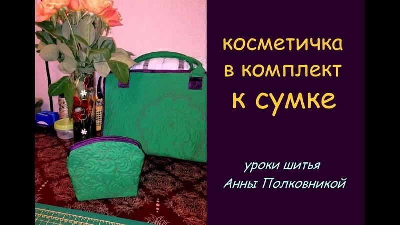 сумки своими руками косметичка в одном стиле с сумкой уроки шитья