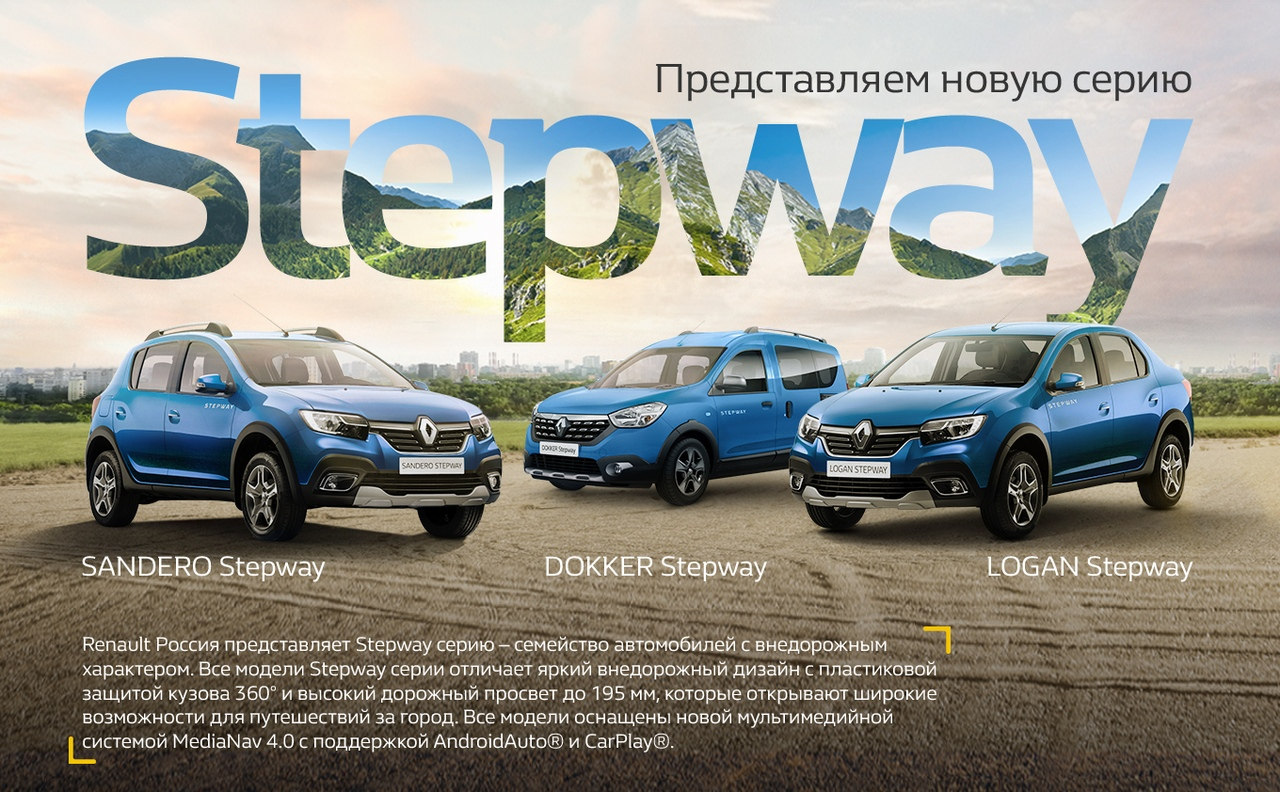 Logan Stepway презентуют на Московском автосалоне
