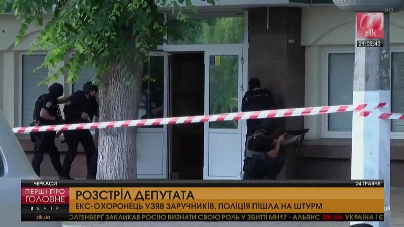 У Черкасах екс-охоронець розстріляв депутата-заручника
