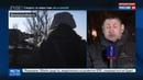 Новости на Россия 24 • Российские журналисты попали под обстрел в Донбассе есть раненые