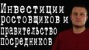 Инвестиции ростовщиков и правительство посредников ДаниилГригорьев