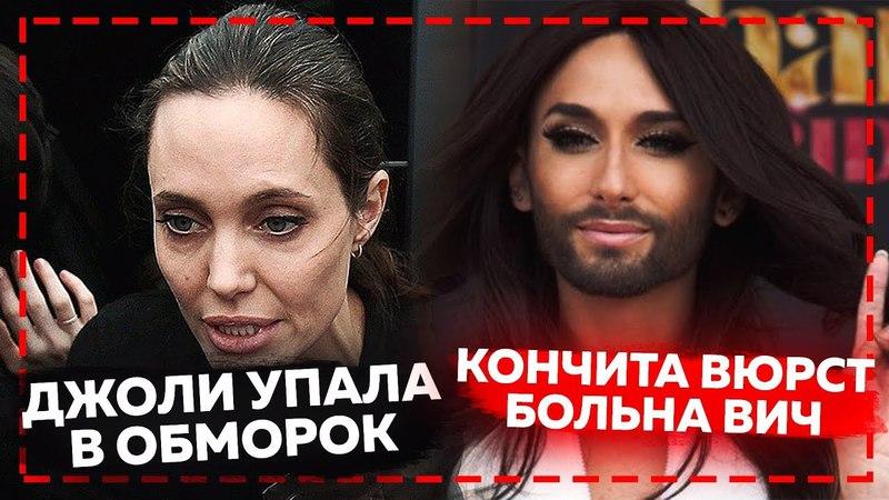 Кончита Вурст больна ВИЧ Анджелина Джоли госпитализирована