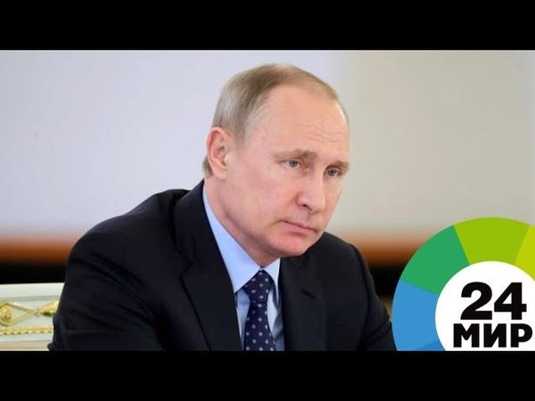 Путин выступит с телеобращением по изменениям в пенсионном законодательстве - МИР 24