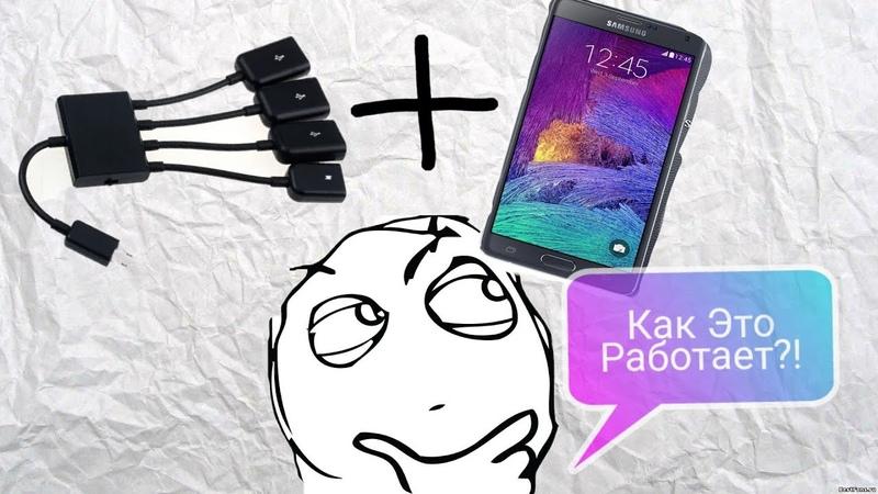 Как подключить ХАБ к смартфону планшету