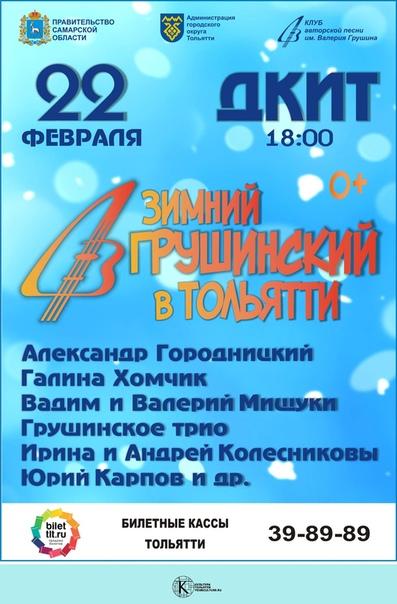 Зимний Грушинский в Тольятти