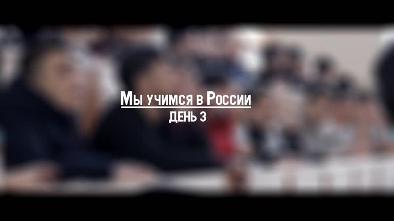 Форум «Мы учимся в России» | День 3