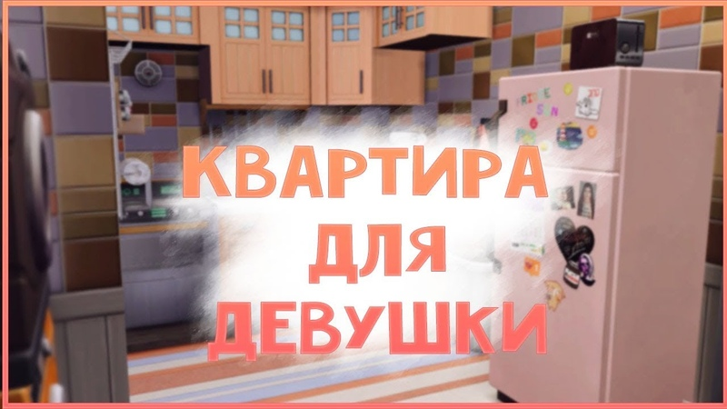 The Sims 4 | КВАРТИРА ДЛЯ ДЕВУШКИ | Строительство