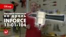 Обзор насадки-ножницы на дрель Inforce 11-01-104