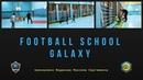 Тренировка мальчиков 4 5 лет в Футбольной школе Гэлакси