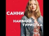 ОПАСНЫЙ БИЗНЕС | Аманда Сейфрид | В кино с 19 апреля