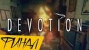 Финал ▶ Devotion (хоррор прохождение на русском)