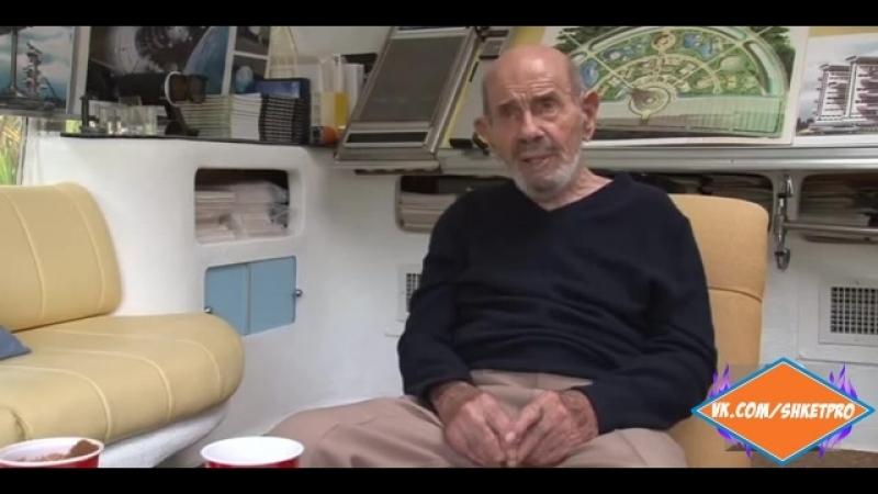 Жак Фреско (секреты успеха мотивации жизненный путь психология неудачи крах американский инженер мудрец футуролог Проект Венера)