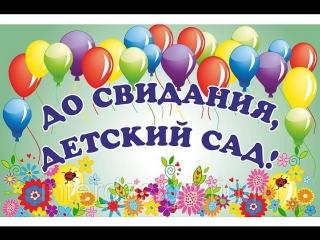 Выпускной из детского сада/ 2018/ Новобелокатай