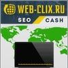 Web-Clix.ru Сервис активной рекламы.