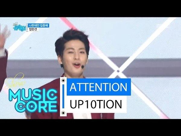 [HOT] UP10TION - ATTENTION, 업텐션 - 나한테만 집중해 Show Music core 20160528