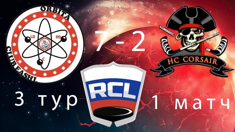 Игры против неудобного соперника и уверенная победа в первом матче 3 тура чемпионата RCL 4