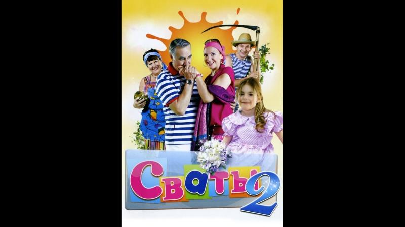 Сериал Сваты 2 (2-ой сезон, 2-я серия), комедийный фильм - сериал, юмор для всей семьи