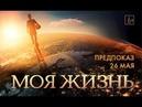 Плачет вся страна! Премьера фильма 2018, НовинкаМОЯ ЖИЗНЬ Лучшая русская мелодрама 2017
